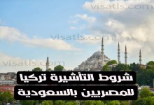 فيزا تركيا للمصريين من السعودية و 10 شروط لها