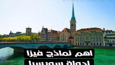 نموذج فيزا سويسرا 2021 واهم 4 خطوات لتفادي رفض طلبكم