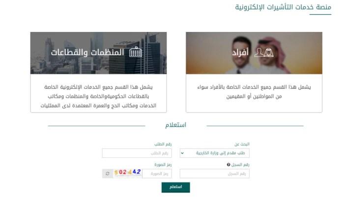 رسوم الزيارة العائلية وكيفية تقديم طلب 2021 بالسعودية فيزات أخرى استرداد رسوم تاشيرة عائلية