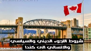 اللجوء الديني الى كندا أم اللجوء السياسي ؟ اهم شروط اللجوء الانساني في كندا