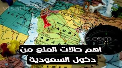 حالات المنع من دخول السعودية 2021 للمقيمين