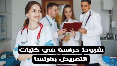 دراسة التمريض في فرنسا تخصصات كلياته وشروط الالتحاق للطبية الدوليين 2020/2022