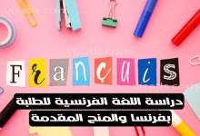 دراسة اللغة الفرنسية في فرنسا و6 منح ذات الشهرة الواسعة ما بين الطلبة الدوليين 2021
