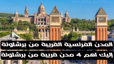 المدن الفرنسية القريبة من برشلونة إليك اهم 4 مدن قريبة من برشلونة الإسبانية