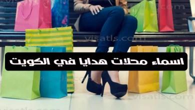 اسماء محلات هدايا في الكويت