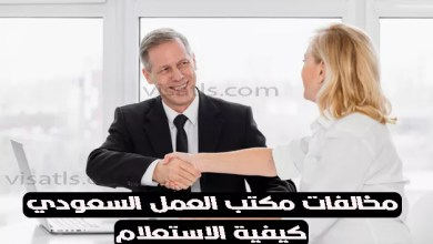 الاستعلام عن مخالفات مكتب العمل السعودي و 10 خطوات لتقديم اعتراض 2021