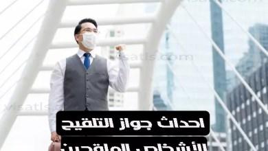 جواز التلقيح للسفر المغرب سلطات تضع جواز التلقيح للأشخاص الملقحين للتنقل بكل حرية