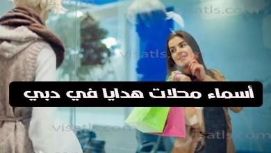 اسماء محلات هدايا في دبي و أهم 7 أسماء لمحلات هدايا في الامارات