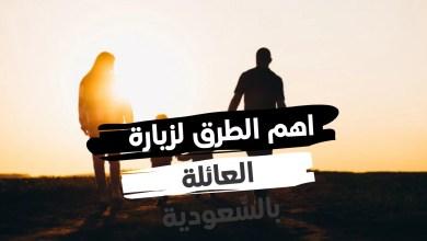 خطوات عمل زيارة عائلية واهم طريق عمله بالسعودية