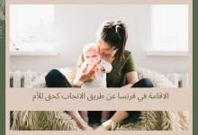 الولادة في فرنسا تمنح الأم حق التمتع بالاقامة في فرنسا