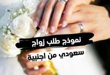 نموذج طلب زواج سعودي من اجنبية اهم شروط وكيفية استخراج