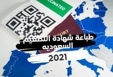 طباعة شهادة التطعية السعودية، حق لك مواطن تلقى جرعتان من لقاح كورونا