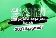 حجز موعد التطعيم في السعودية، للمواطنيين والمقيمين في المملكة، من خلال تطبيق صحتي وتوكلنا.