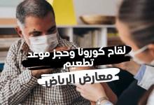 ضرورة حجز موعد لقاح كورونا في معارض الرياض، مع تزايد طلبات الحجز