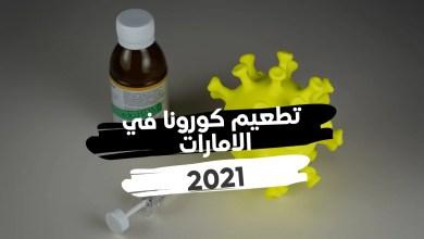 تطعيم كورونا في الامارات وحجز موعد لكبار السن وللاطفال