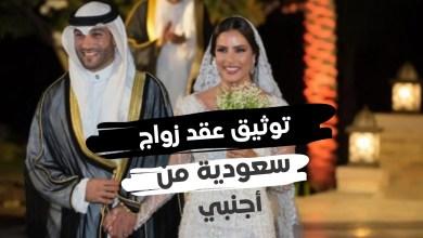 توثيق عقد زواج سعودية من أجنبي اهم الشروط والوثائق الخاصة