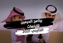 برنامج الحرمين للابتعاث الخارجي للطلبة السعوديين