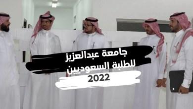 جامعة الملك عبدالعزيز للطلبة السعوديين، والتسجيل في مختلف تخصصات كلياتها.