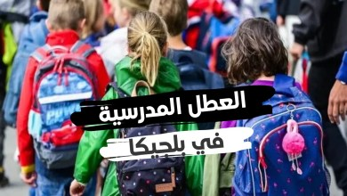 العطل المدرسية في بلجيكا 2022/2021 أيام عطل الرسمية مدرسية