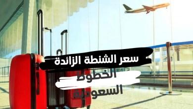 سعر الشنطة الزائدة الخطوط السعودية و سعر الكيلو شحن