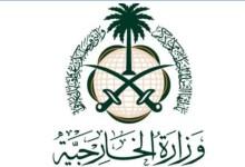 طلب زيارة تجارية الطرق والوجبات المطلوبة من طرف وزارة الخارجية بالسعودية