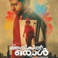 Arikil Oraal Malayalam Movie Official Posters 9