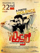 shutter-malayalam-movie-poster-6
