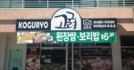 Koguryo KBBQ - Closed
