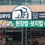 Koguryo Shabu-Shabu & Korean BBQ Restaurant