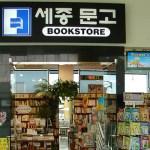 Sejong Bookstore: Korean-Language Books & Magazines