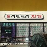 Jang An Restaurant