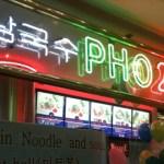 Pho 2000 at Koreatown Plaza Food Court