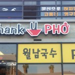 Thank U Pho Restaurant in LA