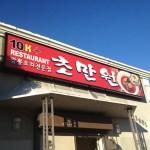 Chomanwon Dumplings