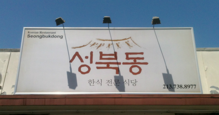 Seongbukdong Korean Restaurant in LA