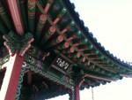 Korean Gazebo: Dawooljung