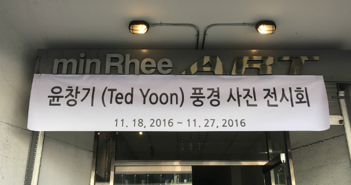 Min Rhee Art (Ted Yoon)