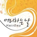 Hair Day