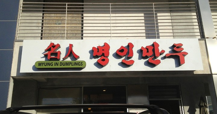 Myungin Dumplings