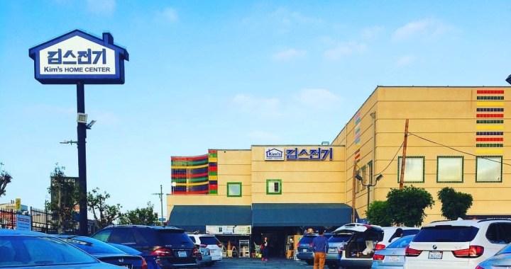 Kim's Home Center
