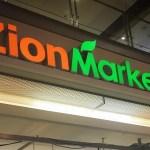Zion Market in Koreatown