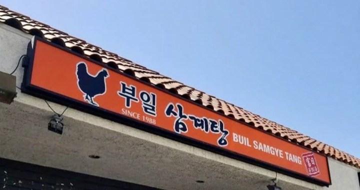 Samgyetang Koreatown
