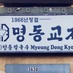 Myeongdong Gyoja