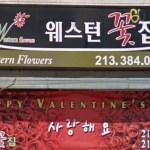 Western Avenue florist