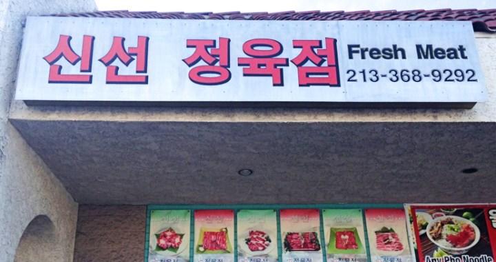Koreatown butcher shop