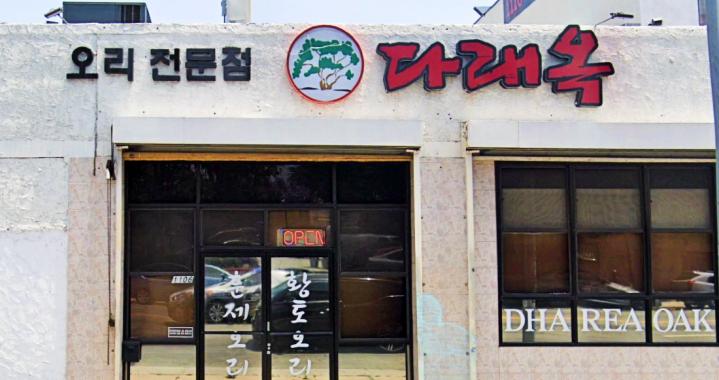 Korean duck restaurant