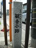 観音小路石柱