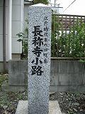 長称寺小路石柱