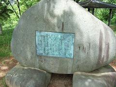 東山魁夷石碑