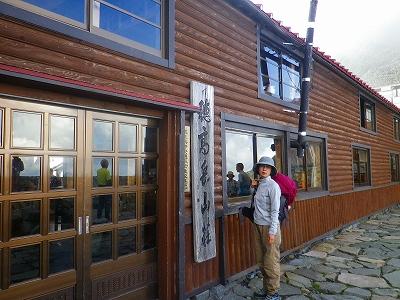 奥穂高岳登山の拠点 穂高岳山荘